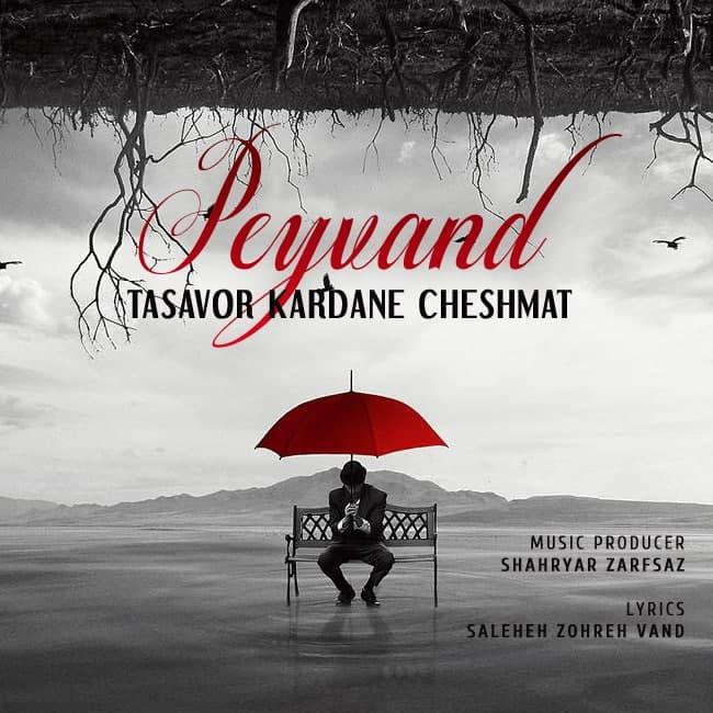 Peyvand – Tasavor Kardane Cheshmat