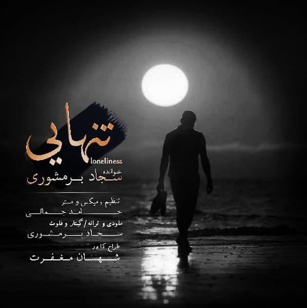 Sajad Barmeshouri – Tanhaei