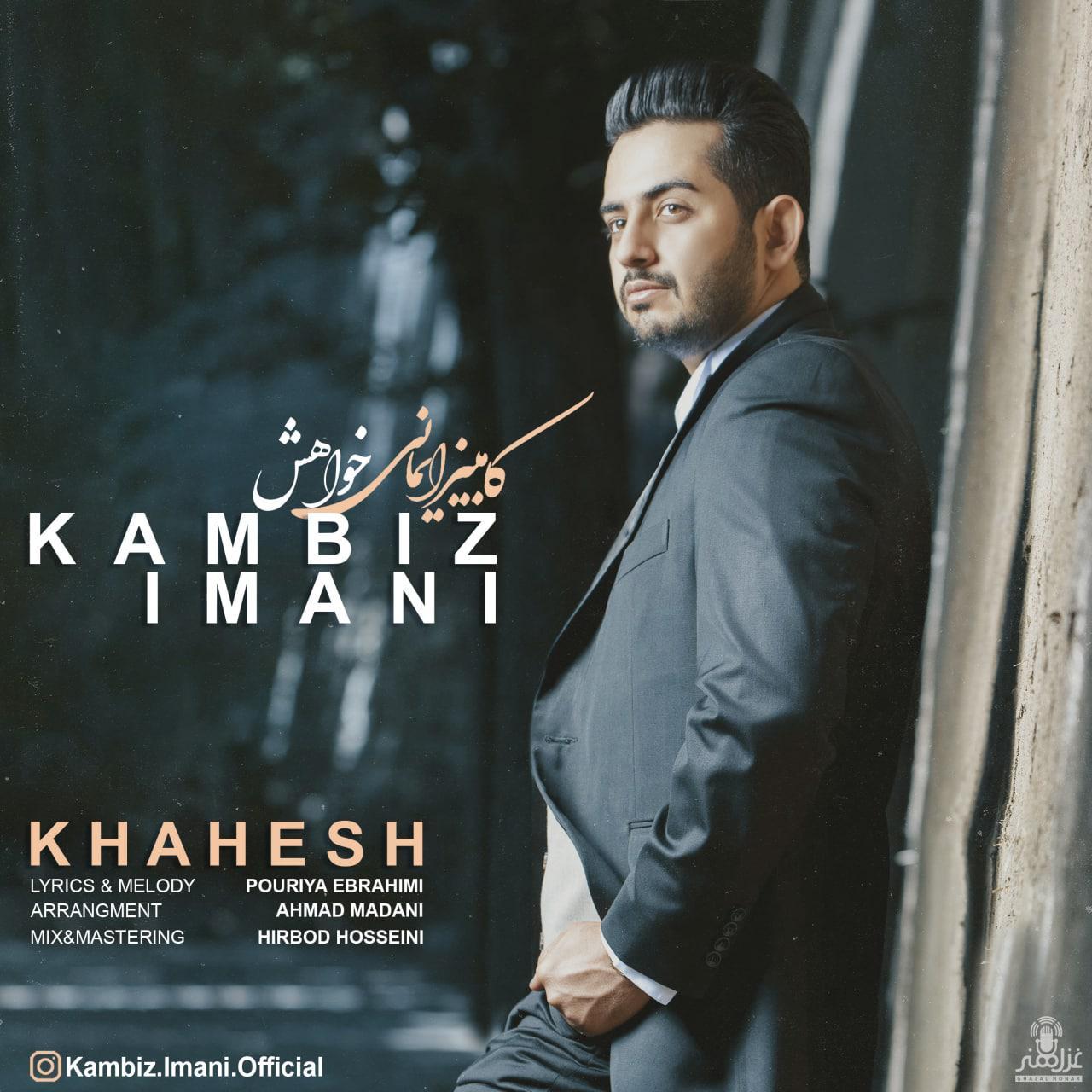 Kambiz Imani – Khahesh