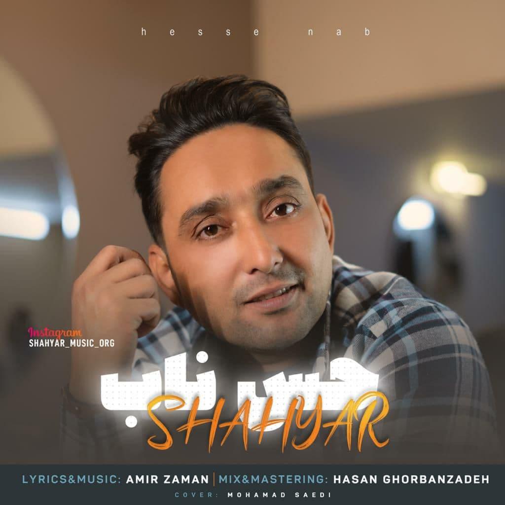 Shahyar – Hesse Nab