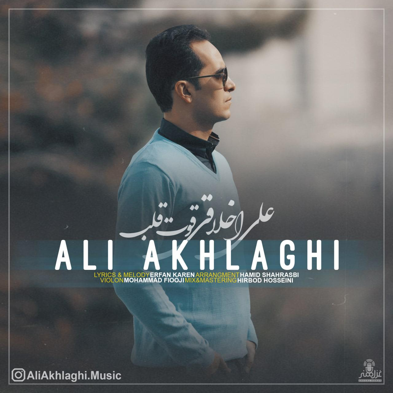 Ali Akhlaghi – Ghovate Ghalb