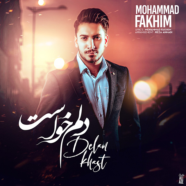 Mohammad Fakhim – Delam Khast