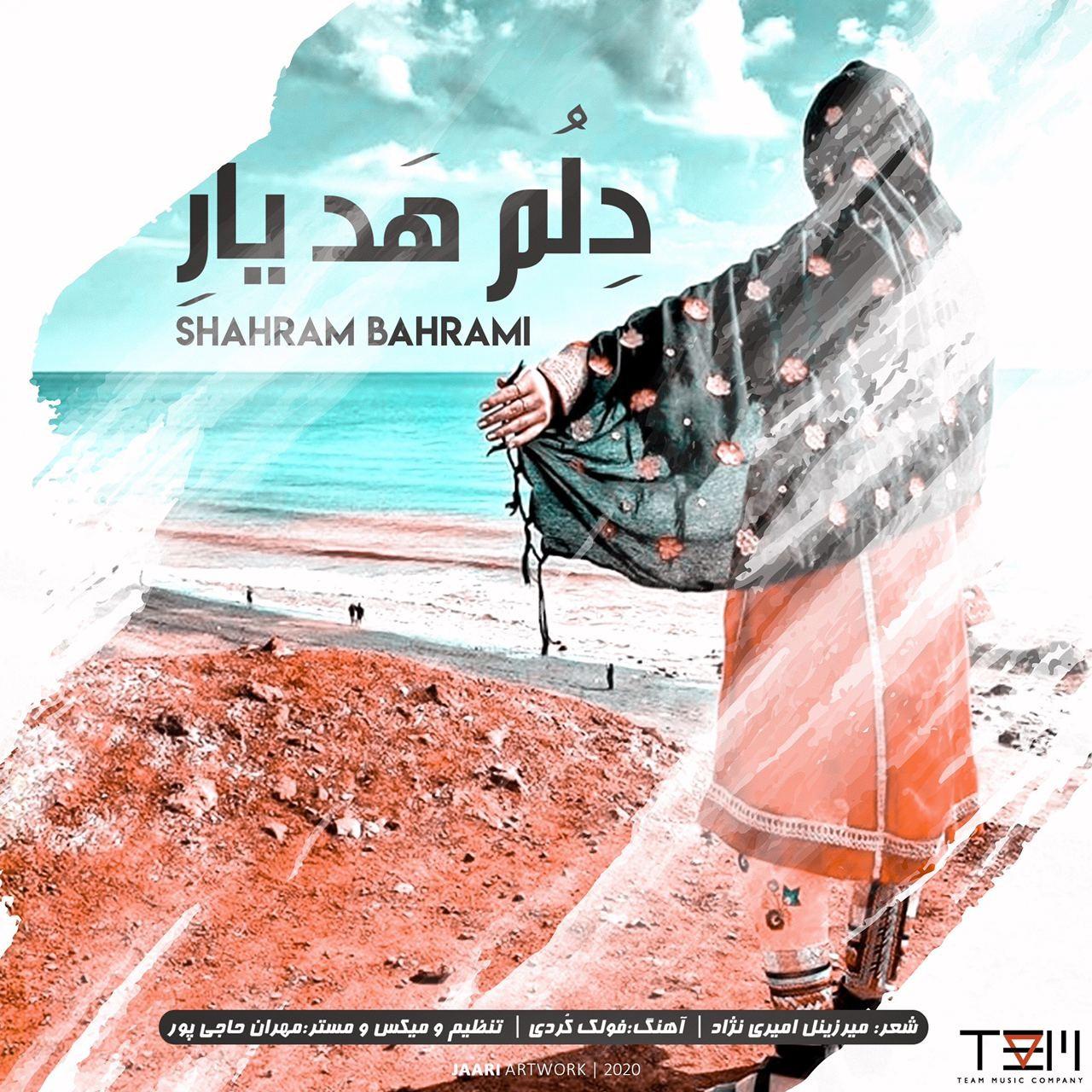 Shahram Bahrami – Delom Hade Yare