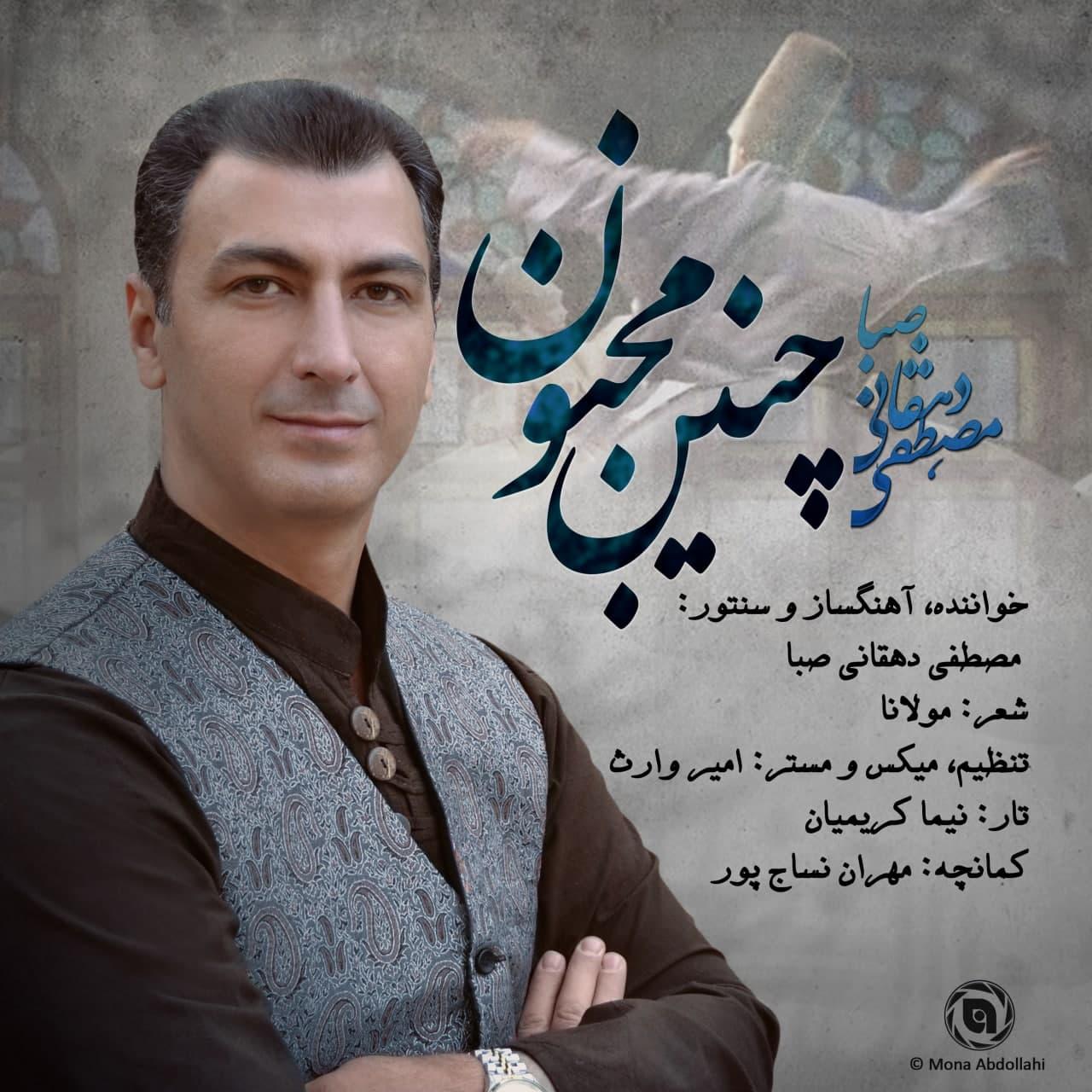 Mostafa Dehghani Saba – Chonin Majnoon