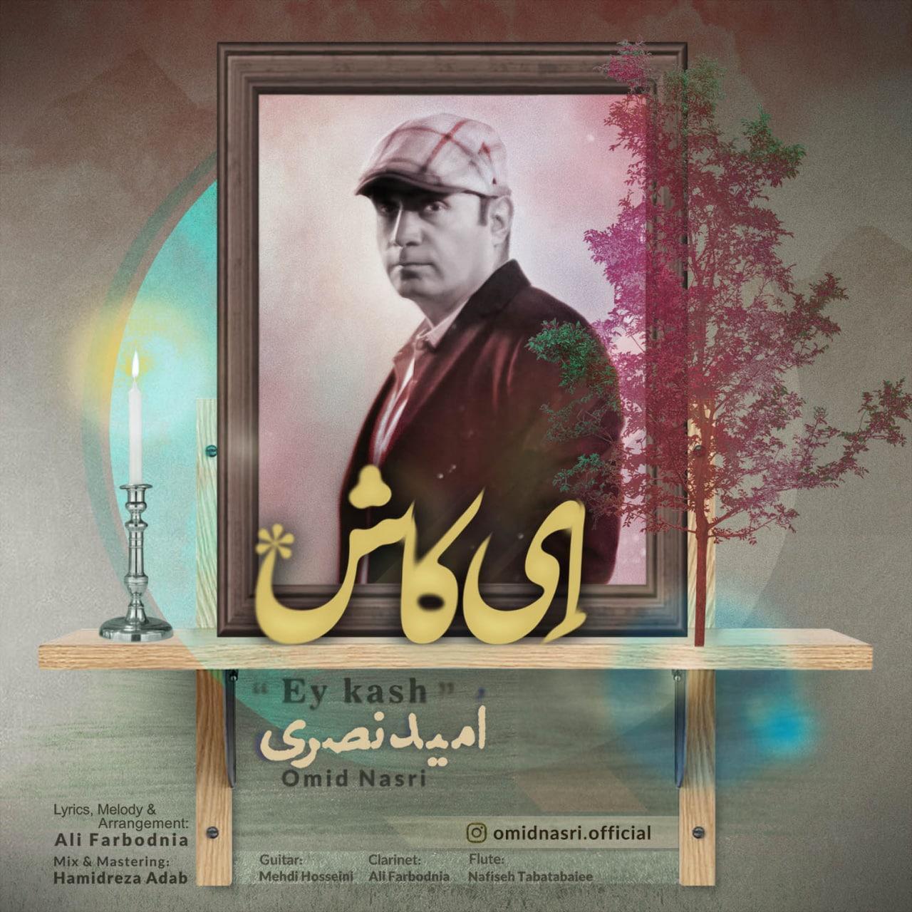 Omid Nasri-Ey Kash