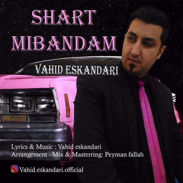 Vahid Eskandari – Shart Mibandam
