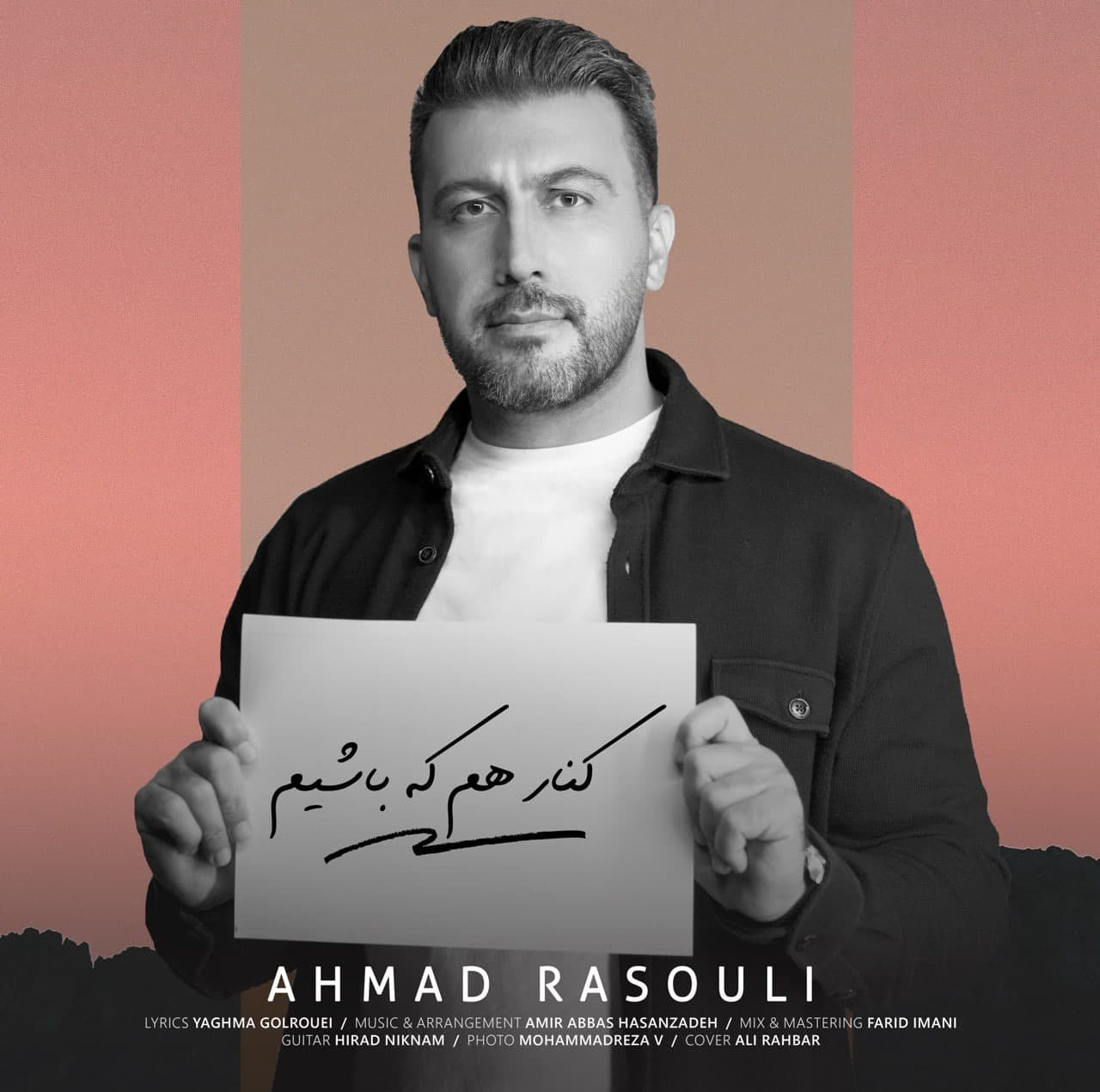 Ahmad Rasouli – Kenare Ham Ke Bashim