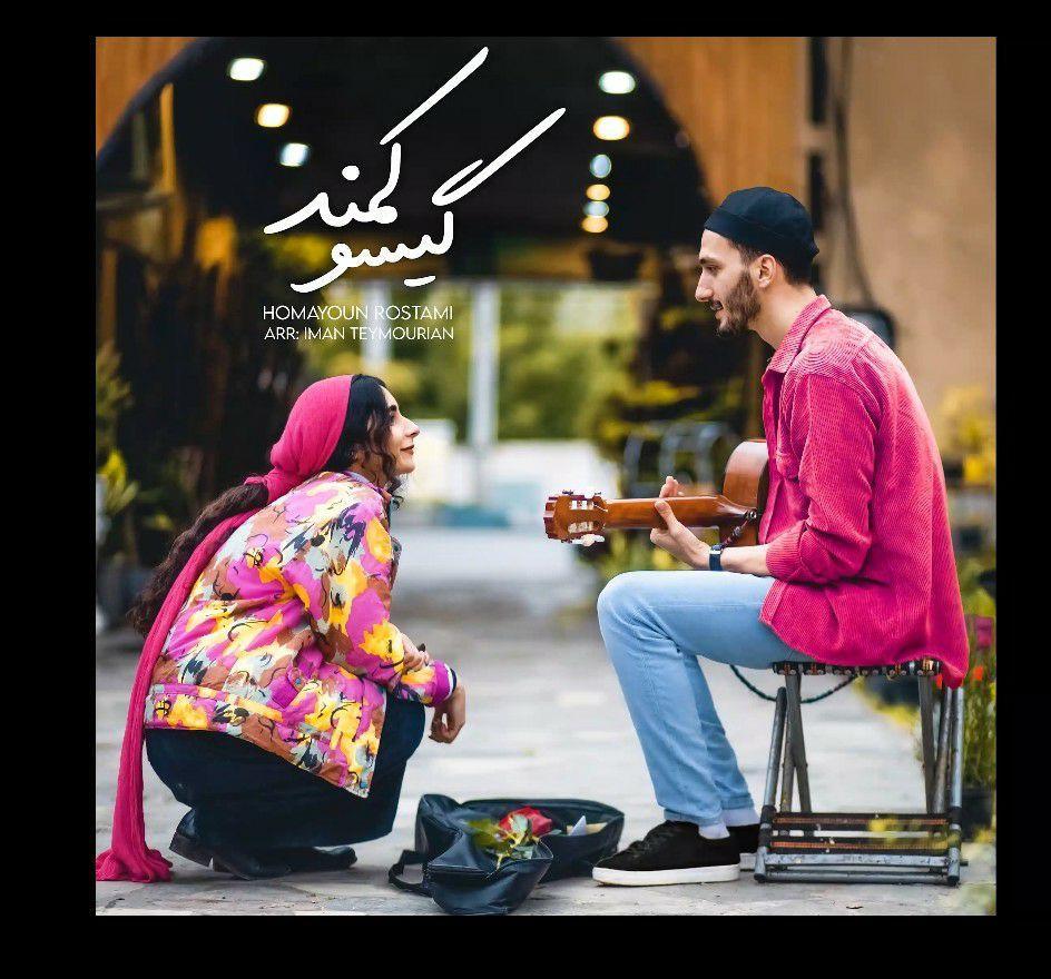 Homayoun Rostami – Gisoo Kamand