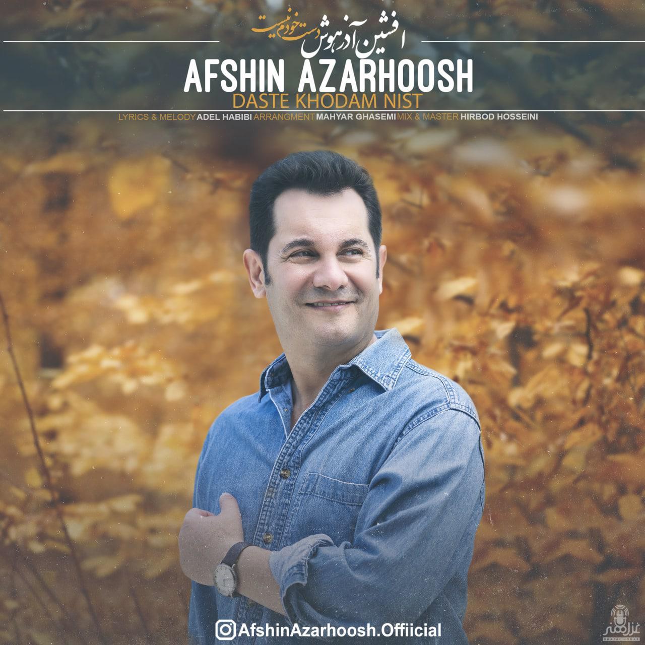 Afshin Azarhoosh – Daste Khodam Nist
