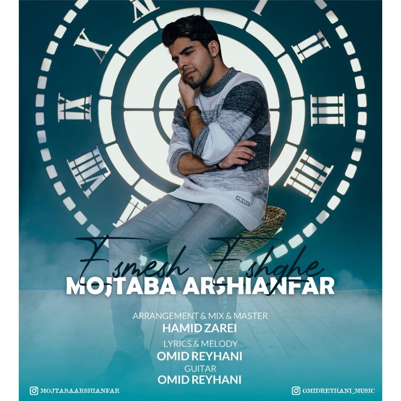 Mojtaba Arshianfar – Esmesh Eshghe