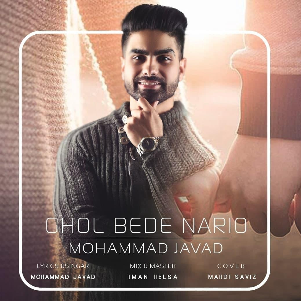 Mohammad Javad – Ghol Bede Nario