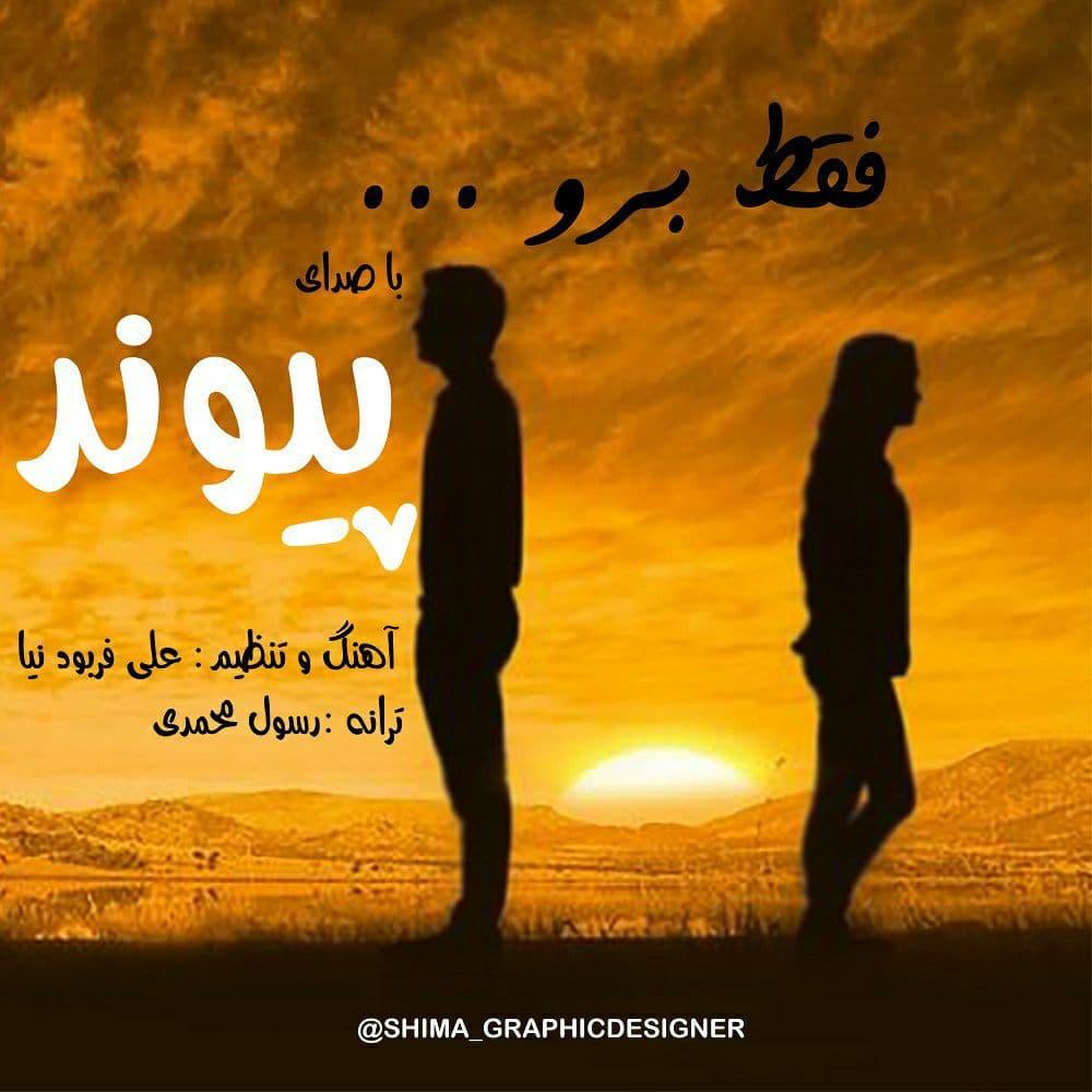 Peyvand – Faghat Boro