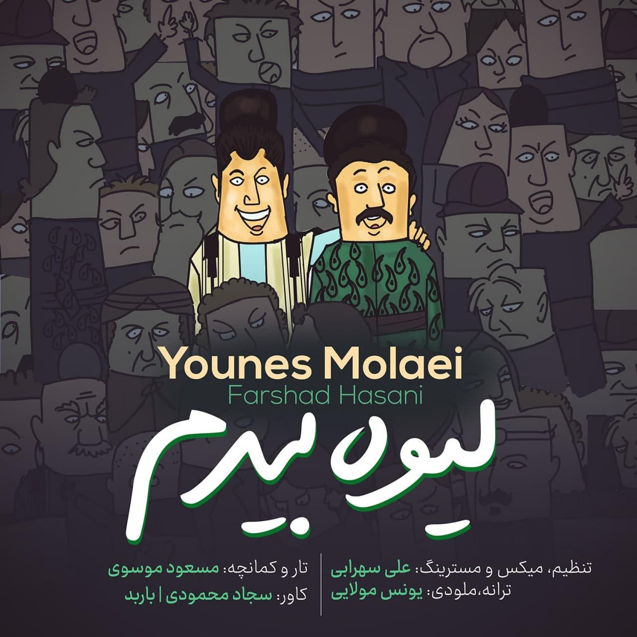 Younes Molaei – Liveh Bidom (Ft Farshad Hasani)