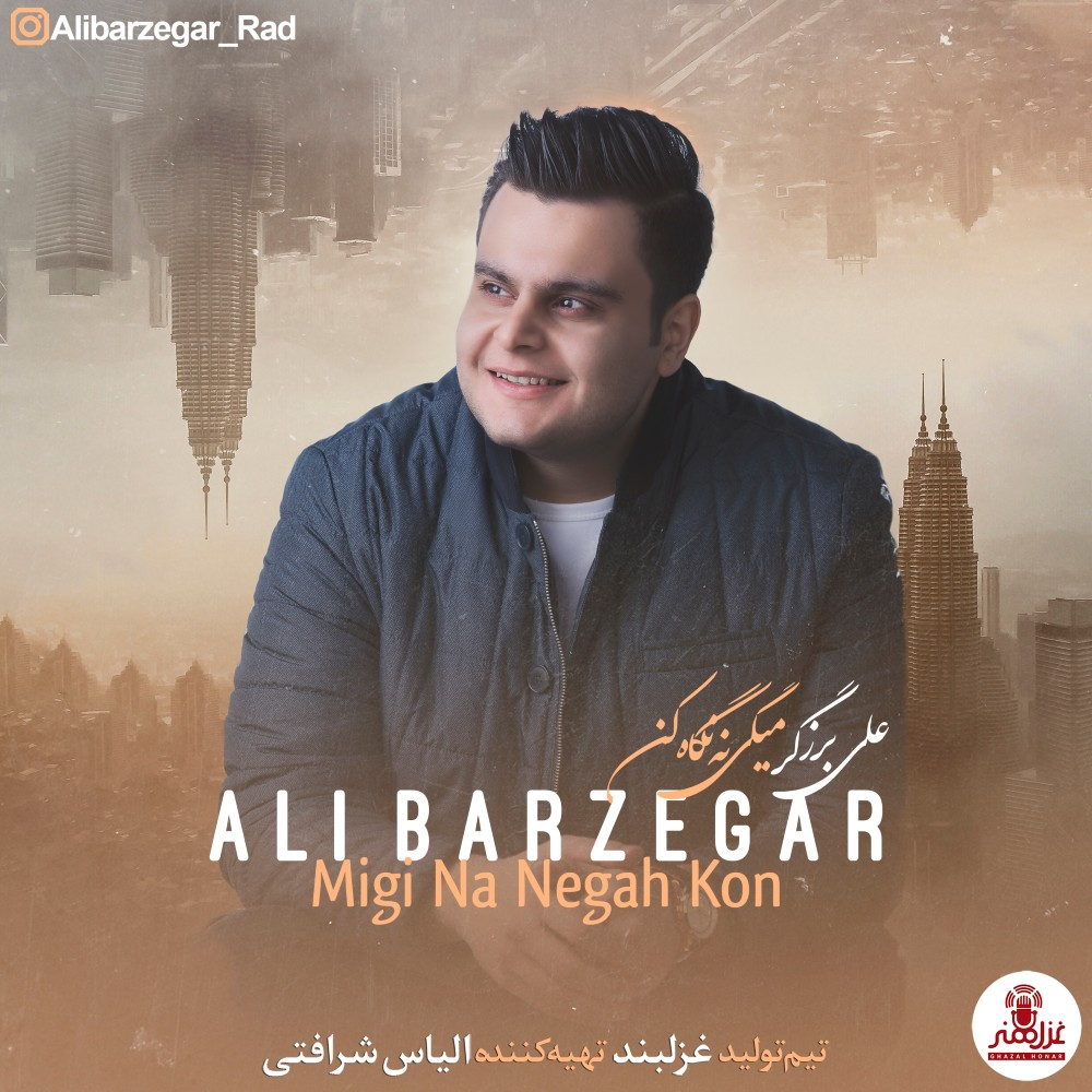 Ali Barzegar – Migi Na Negah Kon