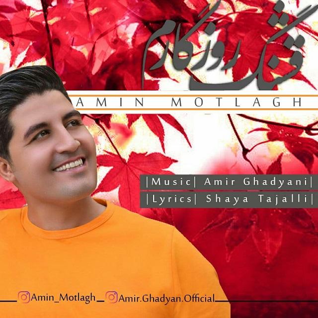 Amin Motlagh – Ghashange Roozegaram
