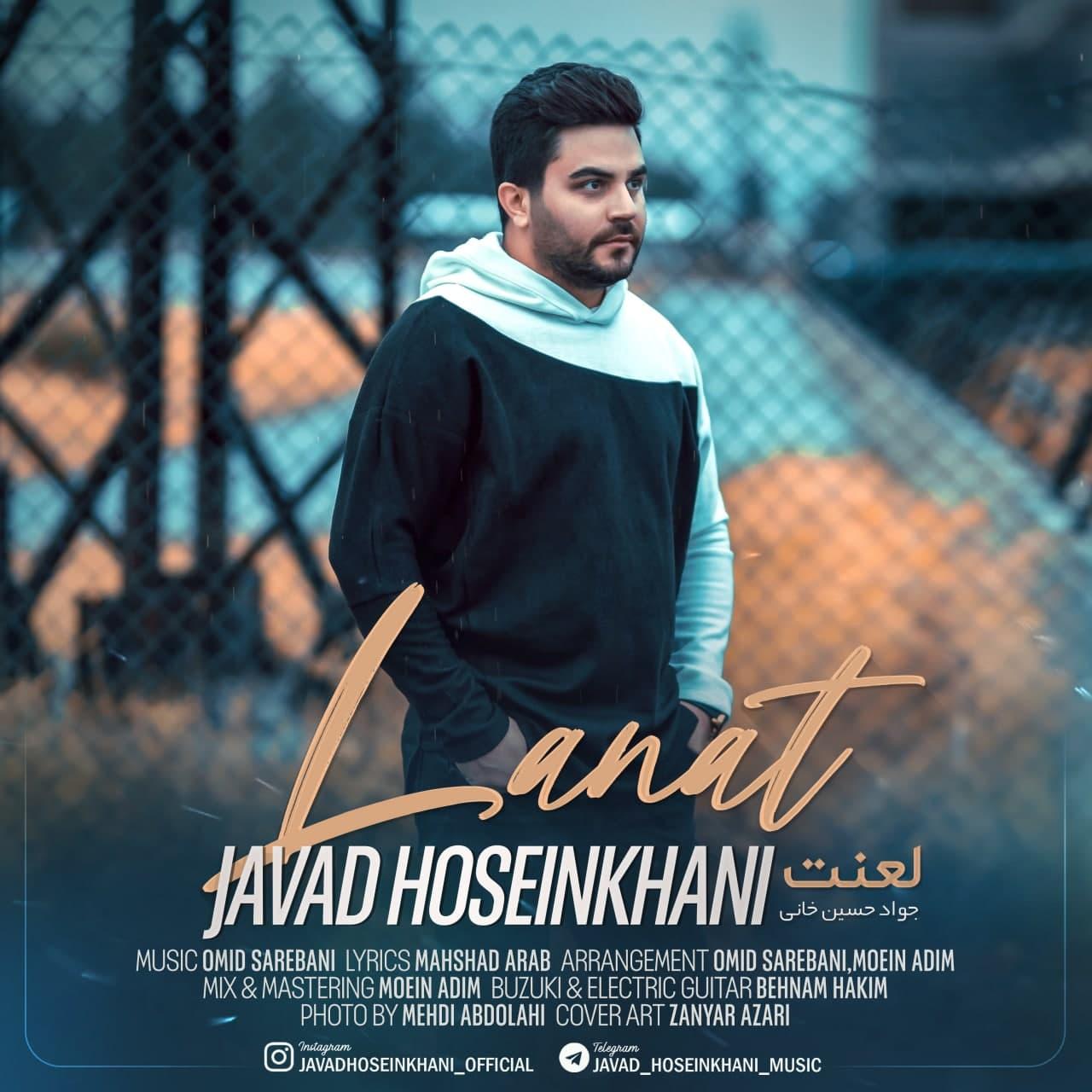 Javad Hoseinkhani – Lanat