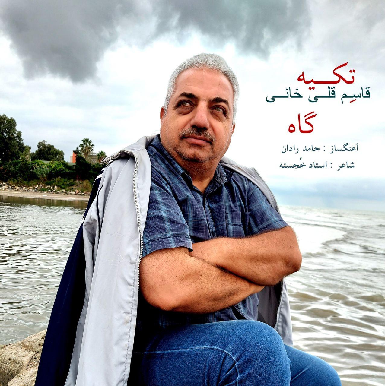 Ghasem Gholikhani – Tekiyegah