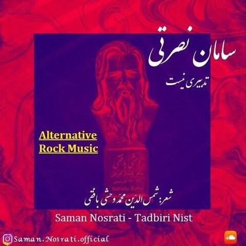 Saman Nosrati – Tadbiri Nist