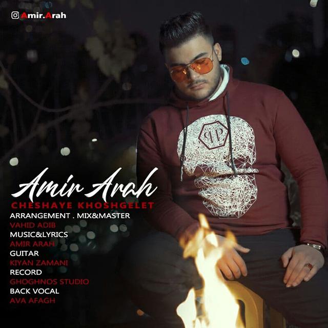 Amir Arah – Cheshaye Khoshgelet