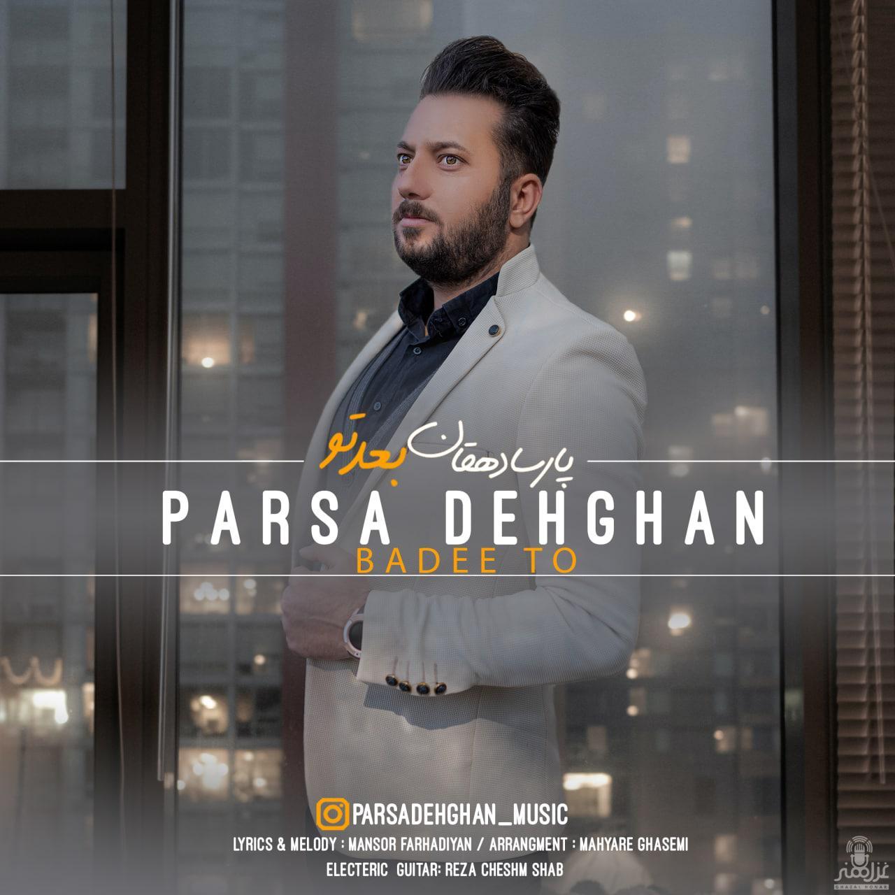Parsa Dehghan – Badee To