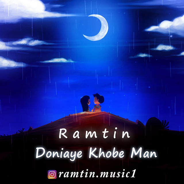 Ramtin – Donyaye Khoobe Man