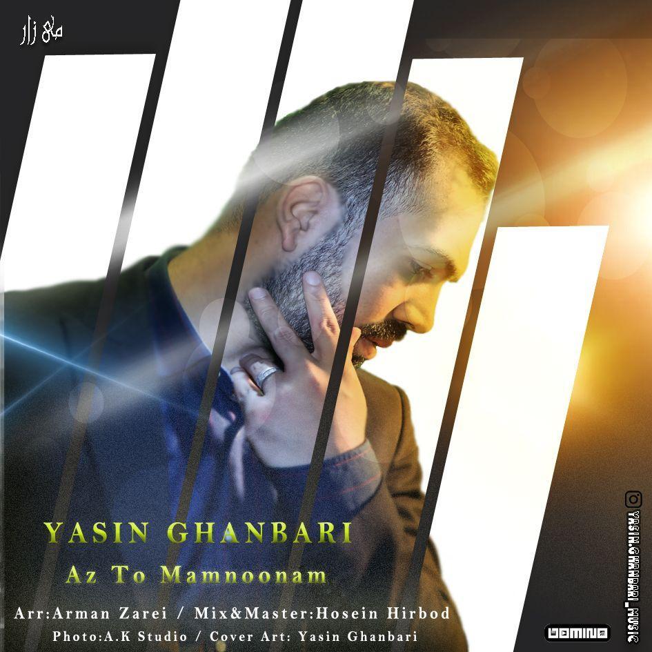 Yasin Ghanbari – Az To Mamnoonam