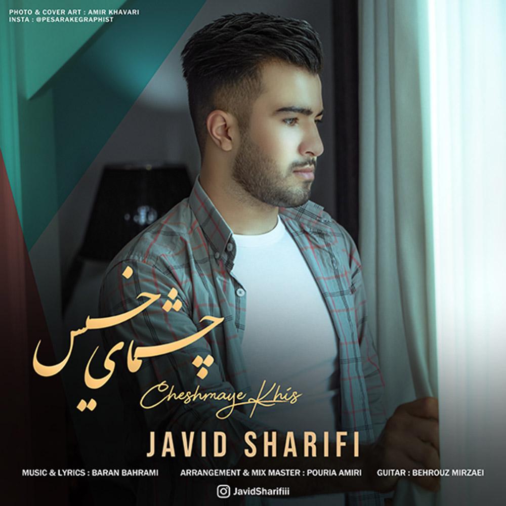 Javid Sharifi – Cheshmaye Khis