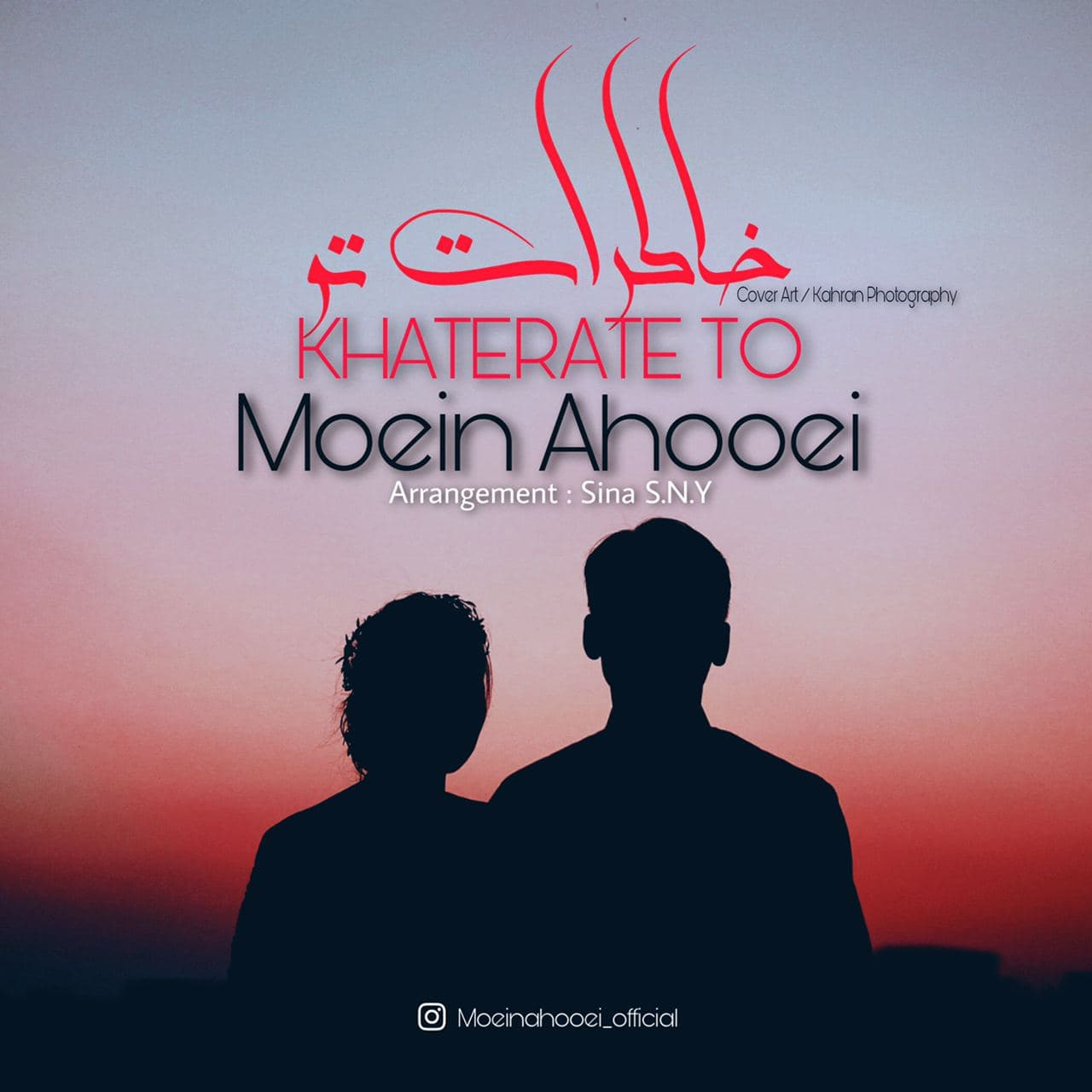 Moein Ahooei – Khaterate To