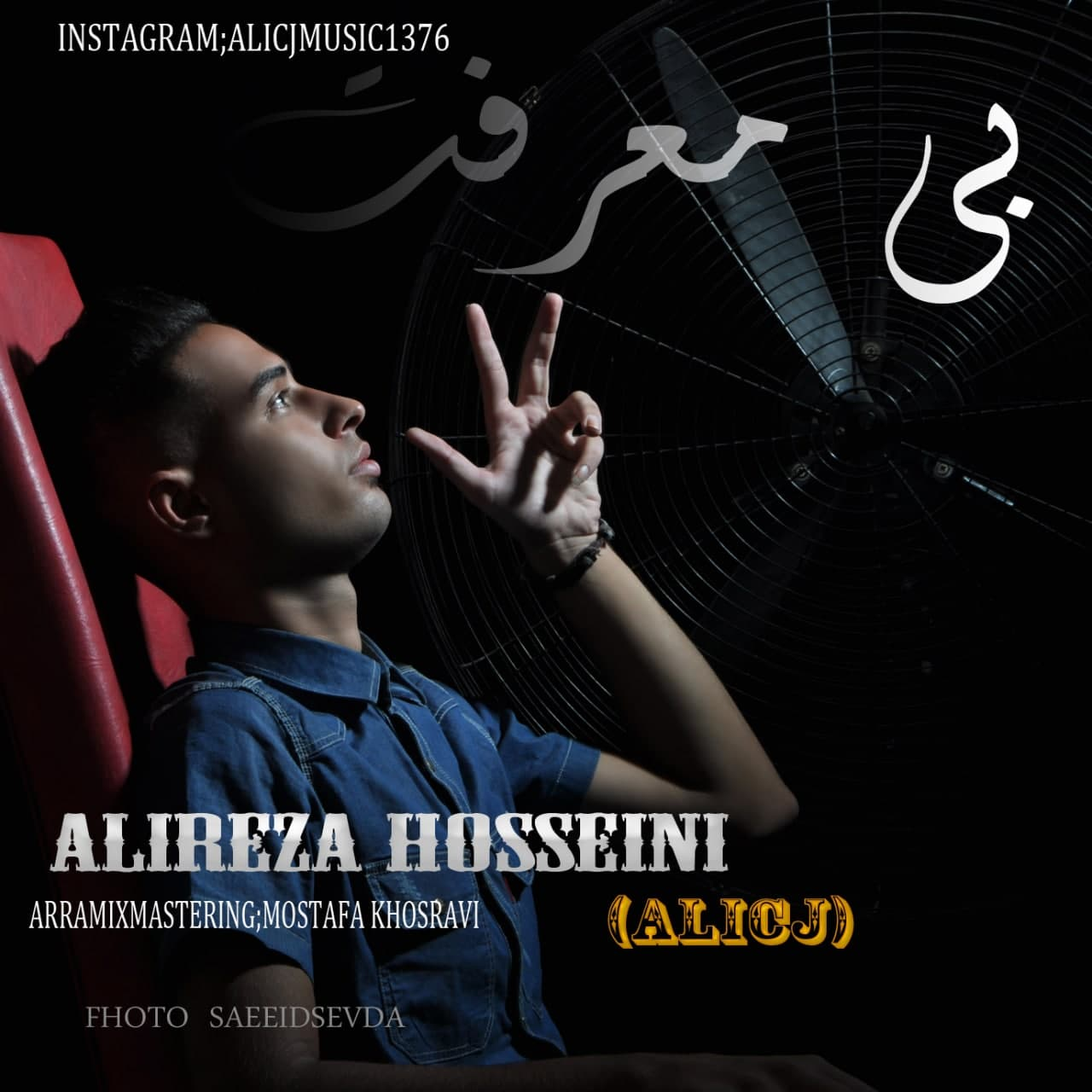 Alireza Hosseini – Bimarefat