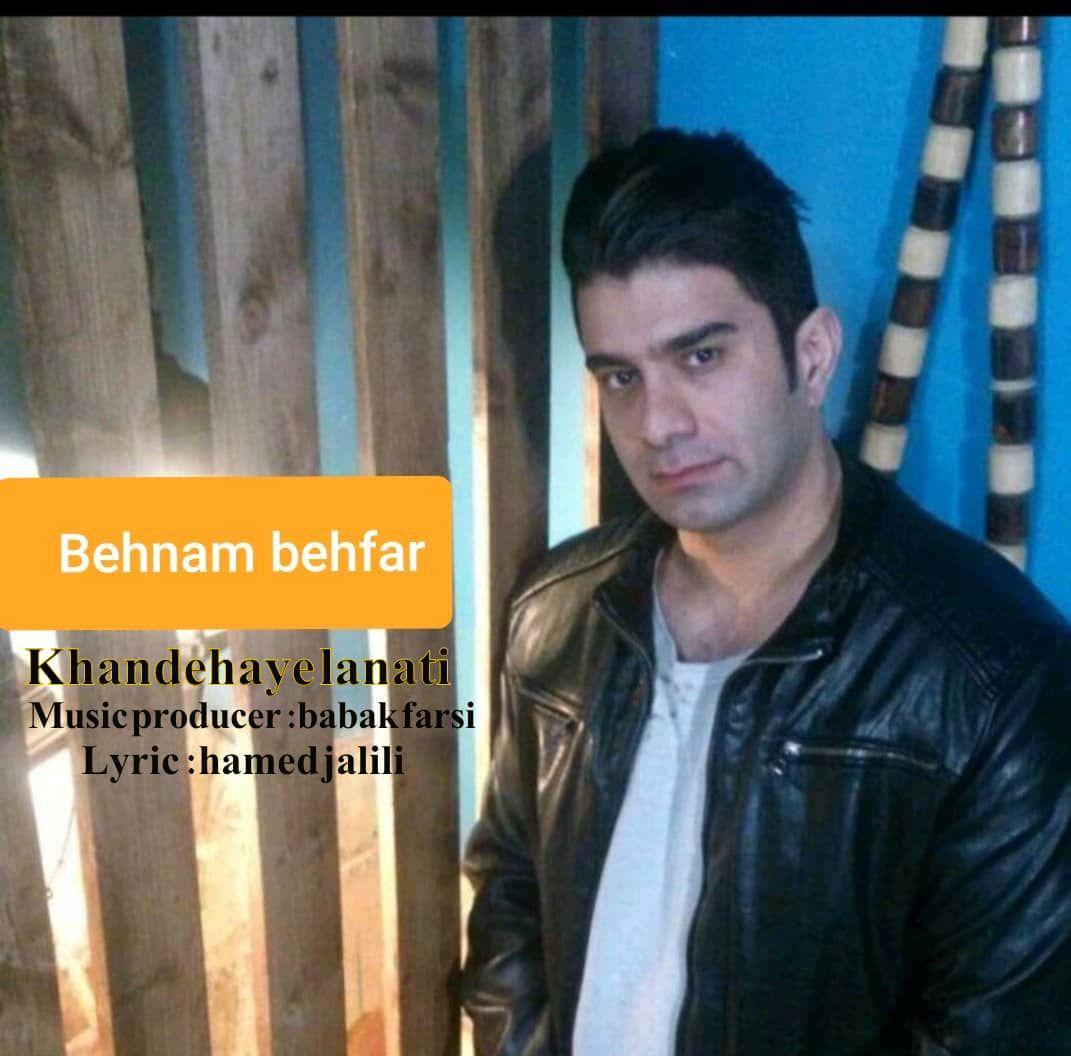 Behnam Behfar – Khandehaye Lanati