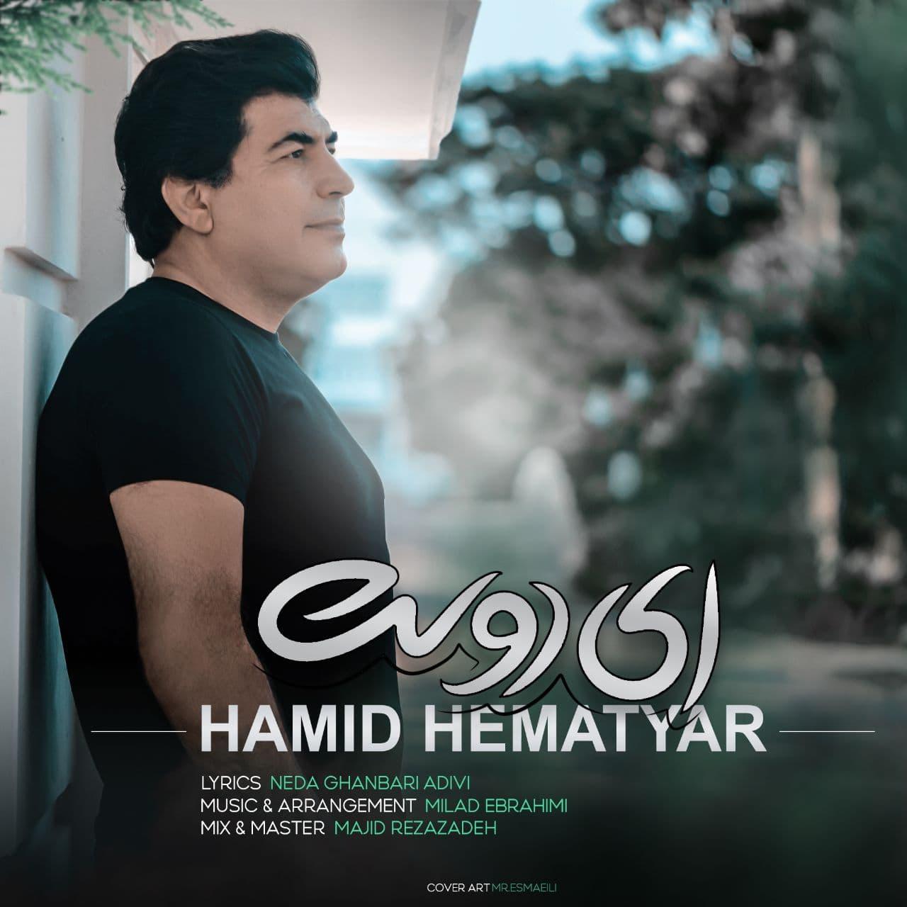 Hamid Hematyar – Ey Doost