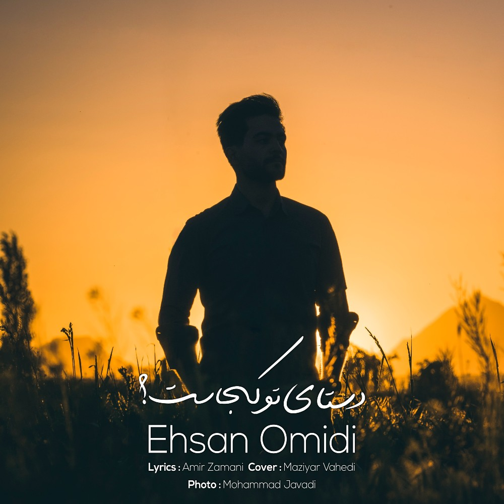 Ehsan Omidi – Dastaye To Kojast