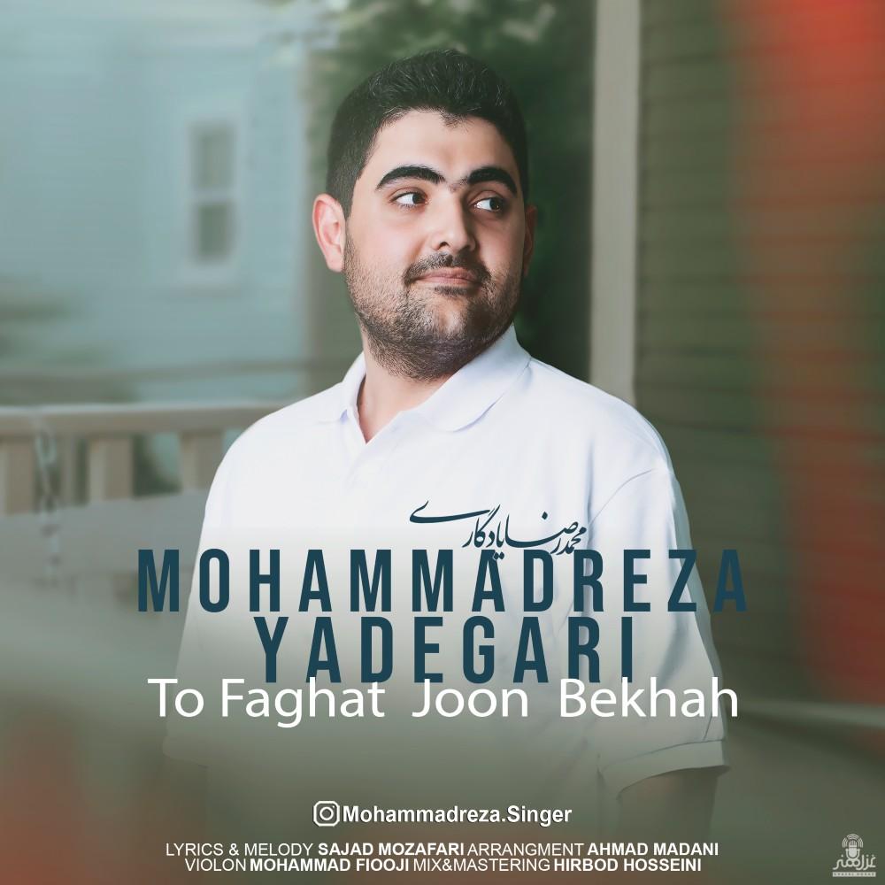 Mohammadreza Yadegari – To Faghat Joon Bekhah