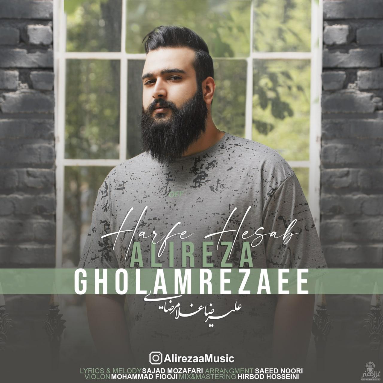 Alireza Gholamrezaee – Harfe Hesab