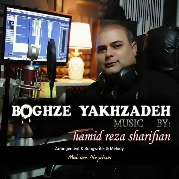 Hamidreza Sharifian – Boghze YakhZadeh