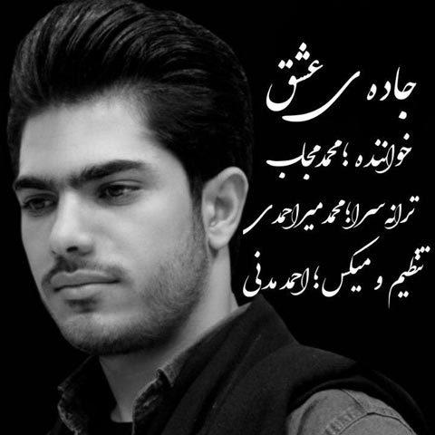 Mohammad Mojab – Jadeye Eshgh