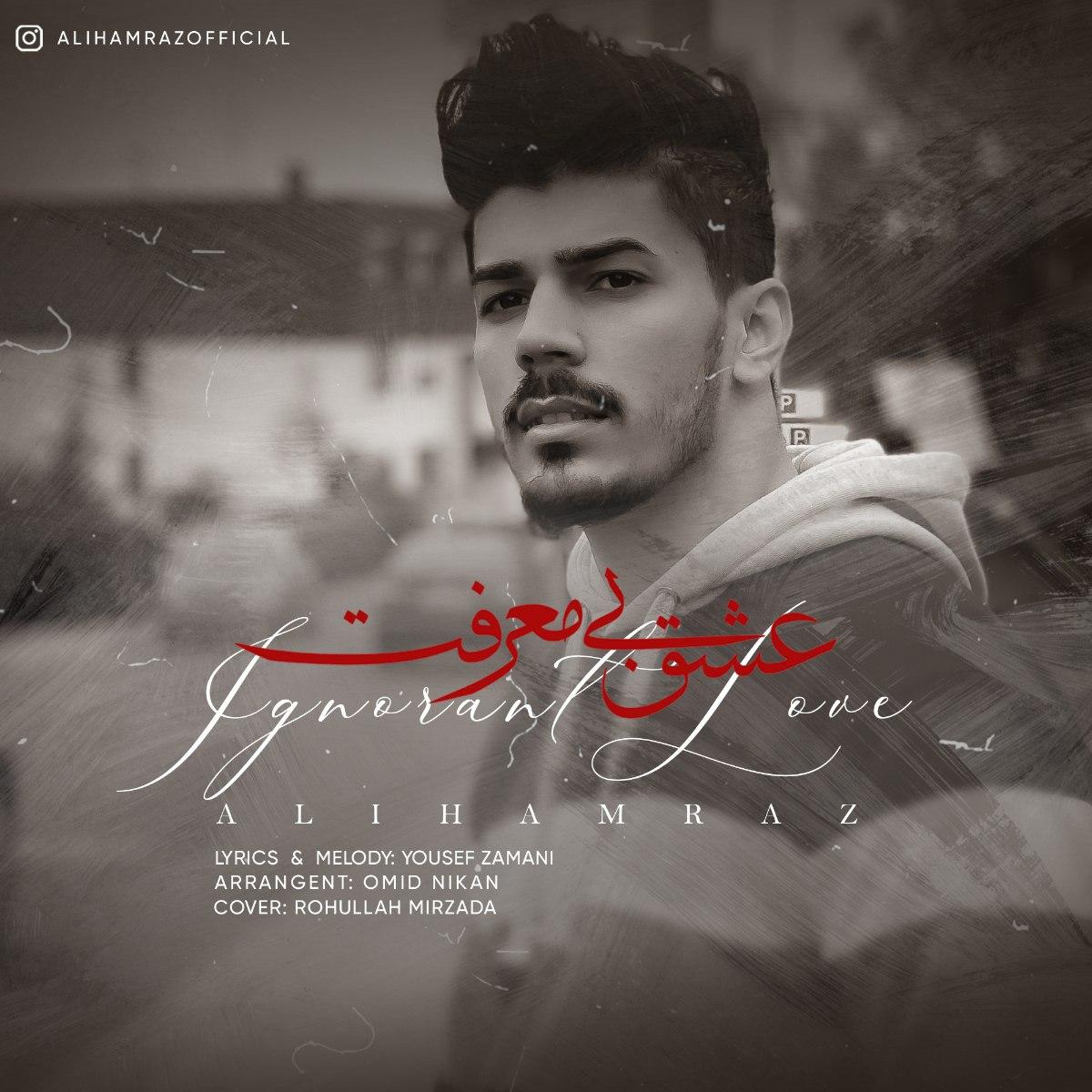 Ali Hamraz – Eshgh Bi Marefat