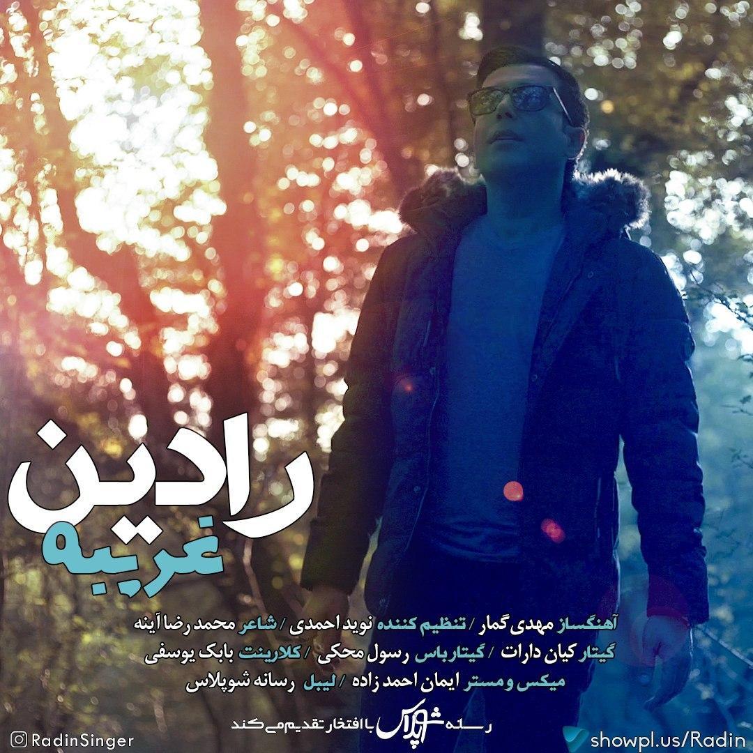 Radin – Gharibeh