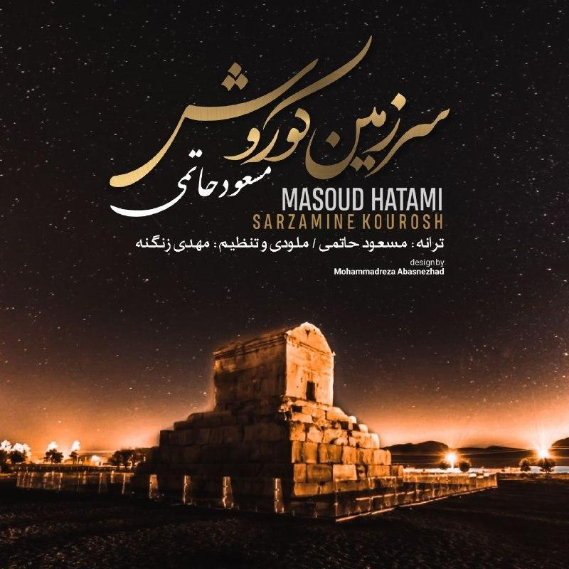 Masoud Hatami – Sarzamine Kourosh