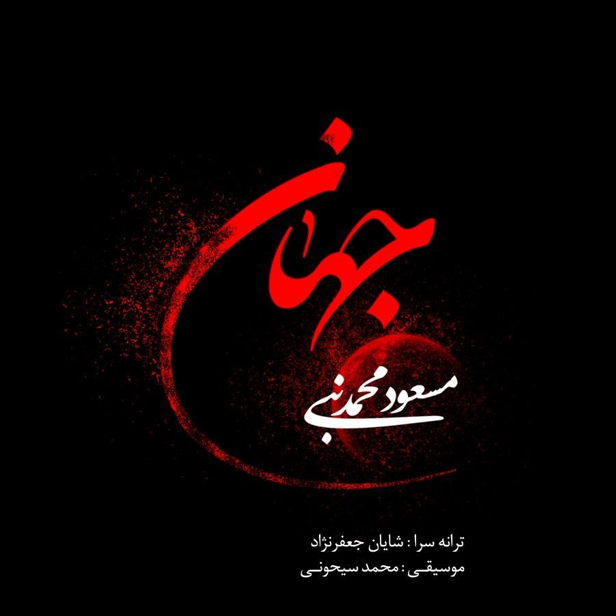 Masoud Mohammad Nabi – Jahan