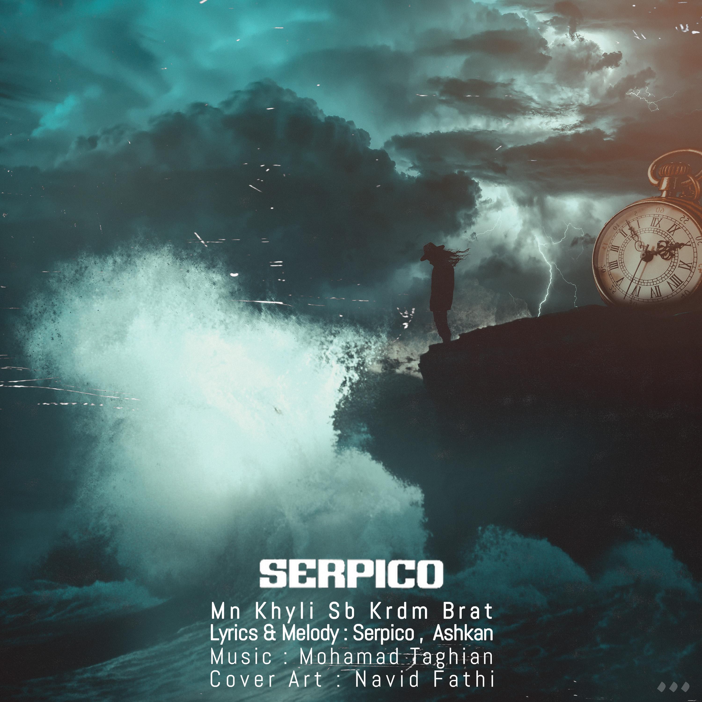 Serpico – Mn Khyli Sb Krdm Brat