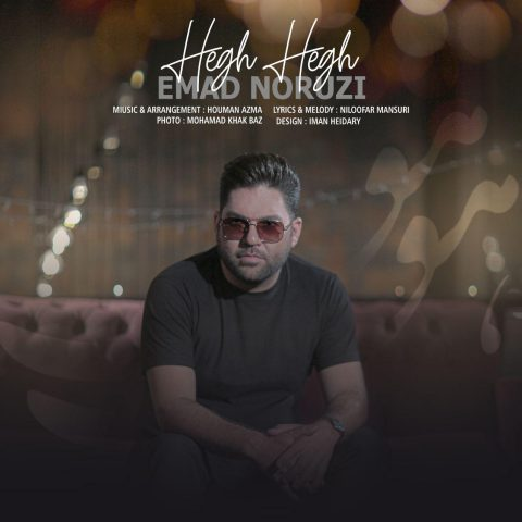 Emad Norouzi – Hegh Hegh