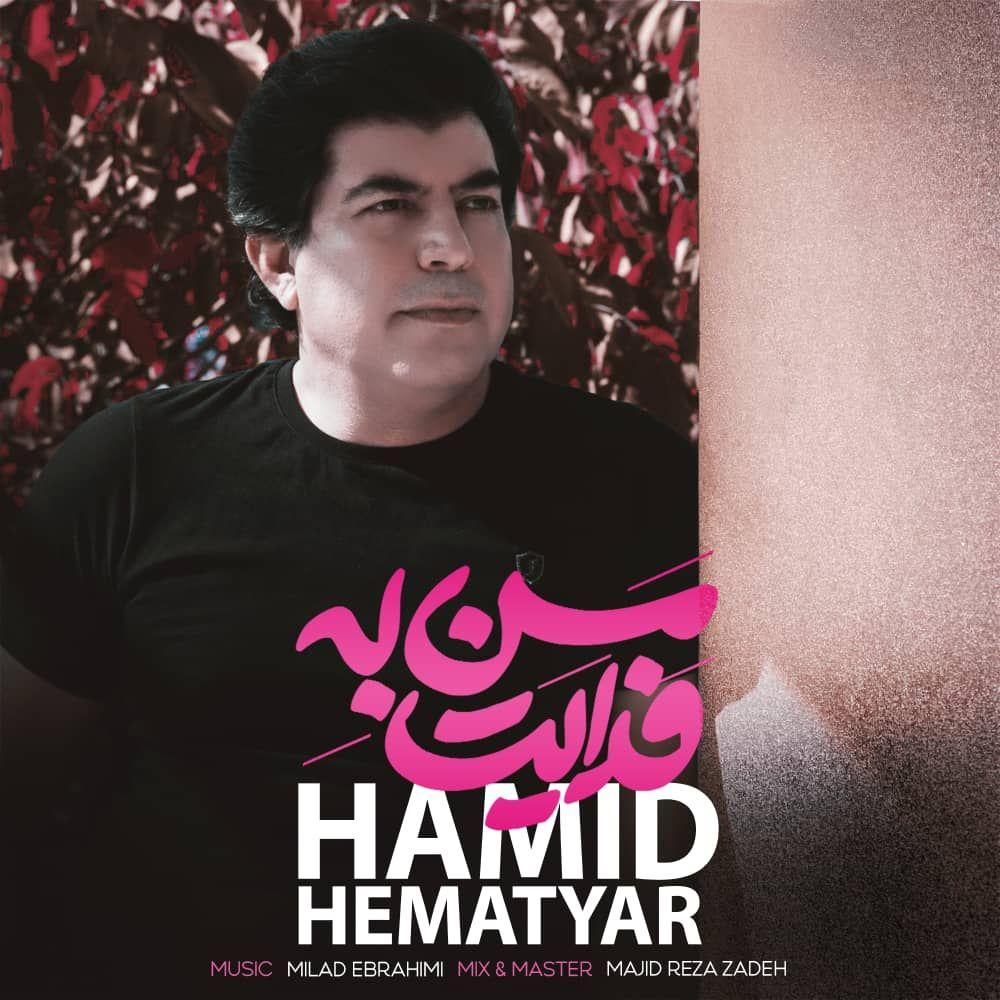 Hamid Hematyar – Man Be Fadayat