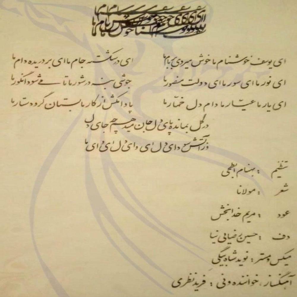 Farid Nazari – Ey Yousof Khosh Name Ma
