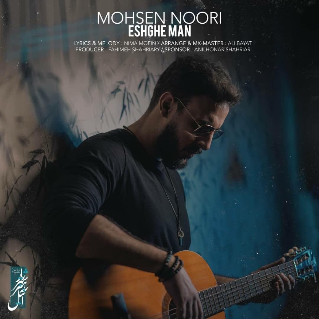 Mohsen Noori – Eshghe Man