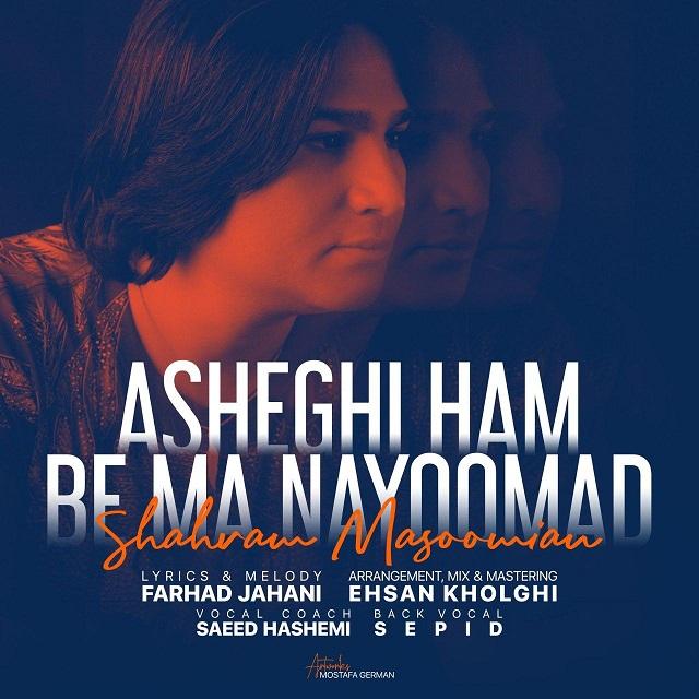 Shahram Masoomian – Asheghi Be Ma Nayomad