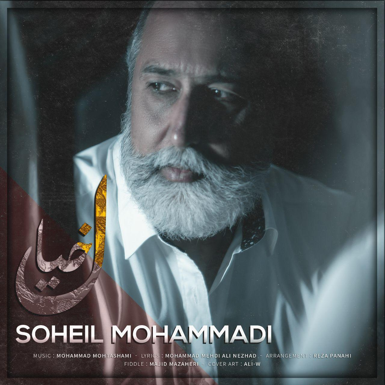 Soheil Mohammadi – Khial