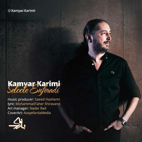 Kamyar Karimi – Seloole Enferadi