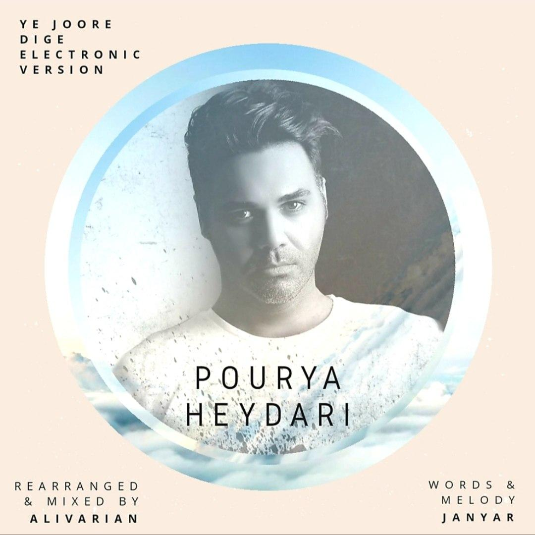 Pourya Heydari – Ye Joore Dige (Electronic Version)