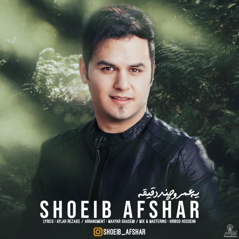 Shoeib Afshar – Ye Omro Chand Daghighe